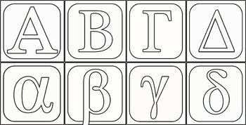 Greek Alphabet Blocks ClipArt