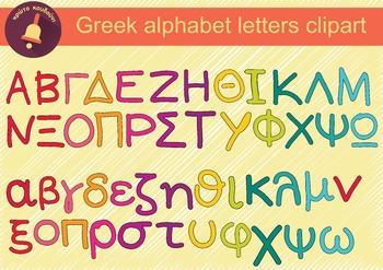 Greek alphabet letters clipart