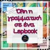 Greek grammar Lapbook Part 2