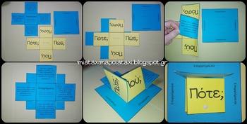 GreekGrammarLapbook_Όλη η Γραμματική σε ένα LapBook (Total Pack)