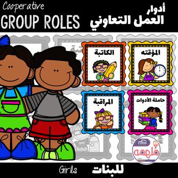 Group Roles -  أدوار العمل التعاوني للبنات