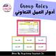 Group Roles - أدوار العمل التعاوني