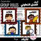 Group Roles -  أدوار العمل التعاوني للأولاد