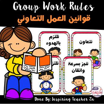 Group work rules - قوانين العمل التعاوني