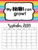 Growth Mindset: Classroom Calendar