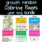 Growth Mindset Coloring Pages Year Long GROWING Bundle