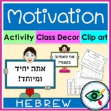 Growth Mindset Activity, Class Decoration, and Clipart in Hebrew