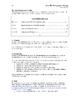 Guerrilla Writing Basic Essays Ch 11 Formal Essays
