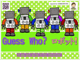 Guess Who? ロボット!Robots