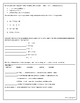 Guided Notes: The Parts of an Equation