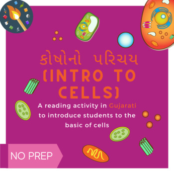 Gujarati Introduction to Eukaryotic Cells Text with Questions & Glossary