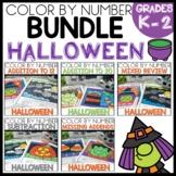 Color by Number Halloween Math Printable Worksheets BUNDLE