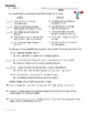 HEARTBEAT Short Story Quiz, Word Study and Writing Prompts