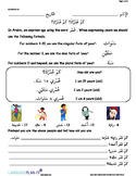 HOW OLD ARE YOU (ARABIC)