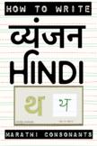 HOW TO WRITE Hindi Consonants   हिंदी व्यंजन
