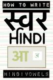 HOW TO WRITE Hindi VOWELS   हिंदी स्वर