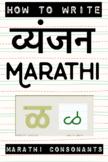 HOW TO WRITE Marathi Consonants   मराठी व्यंजन