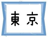 HSC Beginners Japanese Kanji flashcards - receptive use