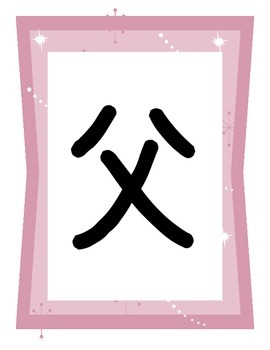 HSC Beginners Japanese Kanji flashcards