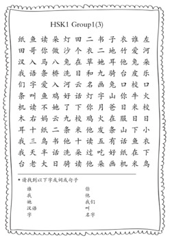 HSK 1 ,word search 150pages
