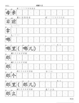 HSK-1 writing sheets (mandarin chinese)