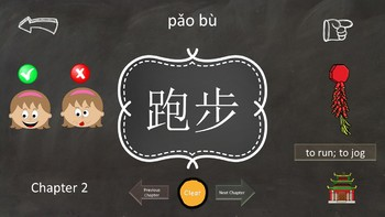 HSK 2 flashcards - interactive powerpoint