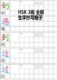 HSK 3 Copy sheets- 生字抄写格 HSK3级全册