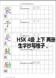 HSK 4 Copy sheets- 生字抄写格 HSK4级全册
