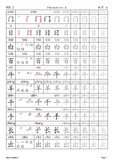 HSK L2 Chinese Character Tracing Worksheets