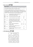 HSK Level 1 Chinese Character Tracing Worksheets (150)
