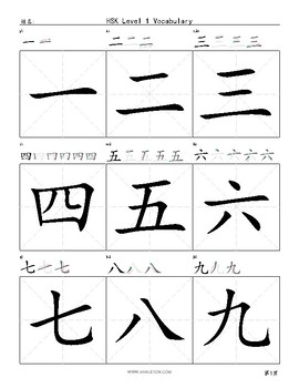 HSK Level 1 Vocabulary Writing Practice