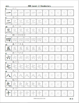 HSK Level 2 Vocabulary Practice