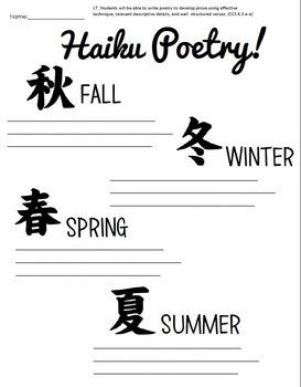 Haiku Practice Sheet
