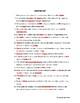 Forensics: Hair & Fibers Vocabulary Review
