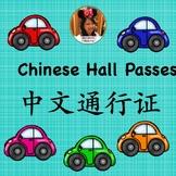 Hall Passes 中文通行证