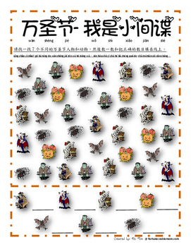 Halloween Activities Pack {Simplified Chinese with Pinyin}