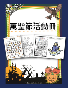 Halloween Activities Pack {Traditional Chinese}