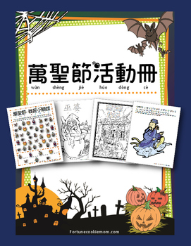 Halloween Activities Pack {Traditional Chinese with Pinyin}