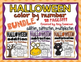Halloween Addition, Subtraction, Multiplication Color by Number Bundle