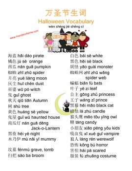 Halloween Bingo Game in Chinese