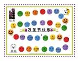万圣节 Halloween Chinese Language Flash Cards, Game board and Song--Bundle