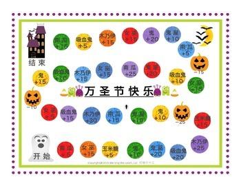 万圣节 Halloween Chinese Language Flash Cards, Game board and