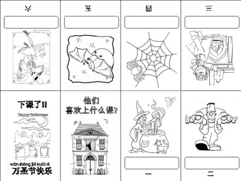Halloween Chinese Mini coloring Book