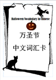 Halloween Chinese Vocabulary Flash Cards and Quiz