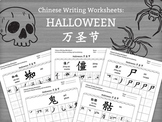 Halloween - Chinese Writing Activity and Coloring Workshee