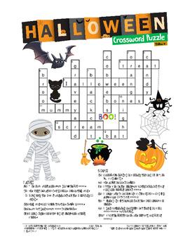 Halloween Crossword Puzzle
