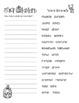 Halloween Freebie! Scramble and Create Words