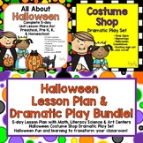 Halloween Lesson Plan & Costume Shop Dramatic Play Bundle!