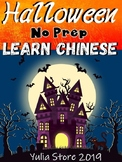 Halloween Monsters in Chinese