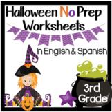 Halloween No Prep Printables in English & Spanish - Third Grade
